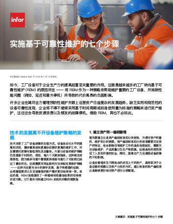 Th 7 steps for implementing reliability based maintenance Article Chinese Simplified 457px 1