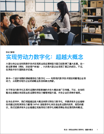 Th Digitizing Your Workforce Beyond the Big Ideas Perspectives Chinese Simplified 457px