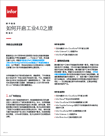 Th How to get started with Industry 4 0 How to guide Chinese Simplified 457px