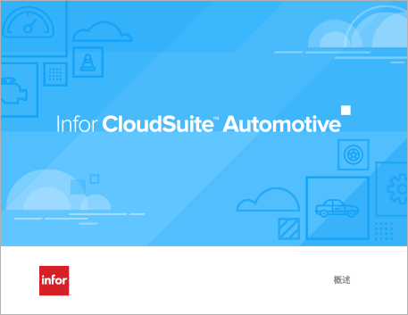 Th Infor Cloud Suite Automotive e brochure Chinese 457px