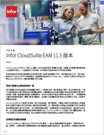 Th Infor Cloud Suite EAM version 11 5 Brochure Chinese Simplified 457px