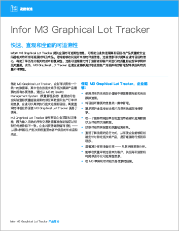 Th Infor M3 Graphical Lot Tracker Data Sheet Chinese Simplified 457px