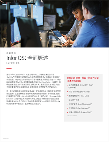 Th Infor OS A complete overview Executive Brief Chinese Simplified 457px