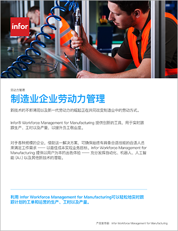 Th Infor Workforce Management for Manufacturing Brochure Chinese Simplified 457px