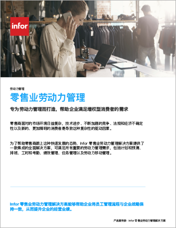 Th Infor Workforce Management for Retail Brochure Chinese Simplified 457px 2