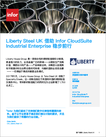 Th Liberty Steel UK Case Study Cloud Suite Industrial Enterprise APAC Chinese Simplified 457px