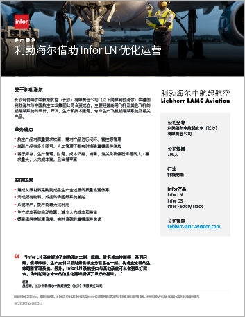 Th Liebherr Case Study Infor LN Infor Factory Track Infor OS Aircraft APAC Chinese Simplified 457px