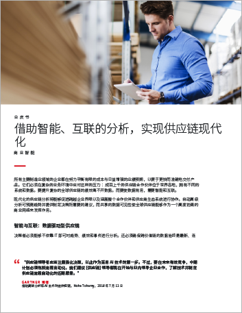 Th Modernize the supply chain with smart connected analytics White Paper Chinese Simplified 457px