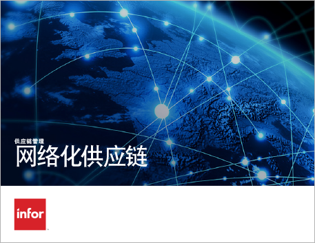 Th Networked Supply Chain e Book Chinese 457px