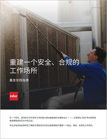 Th Rebuild a safe and compliant workspace e Book Chinese Simplified 457px