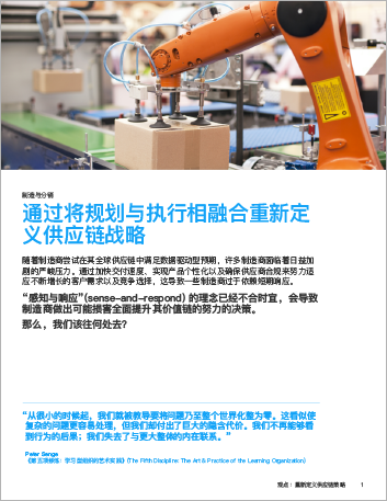 Th Redefining supply chain strategy as planning and execution converge Perspectives Chinese Simplified 457px
