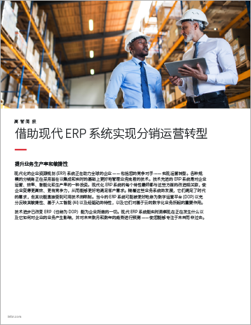 Th Revolutionize distribution operations with a modern ERP system Executive Brief Chinese Simplified 457px