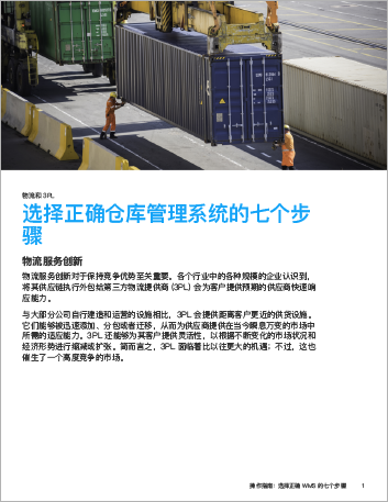 Th Seven steps for choosing the right Warehouse Management System How to Guide Chinese Simplified 457px