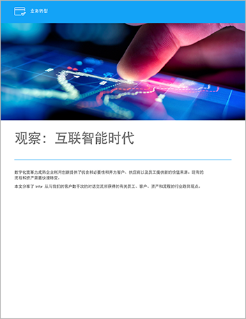 Th apac erp white paper business transformation the age of connected intelligence cn