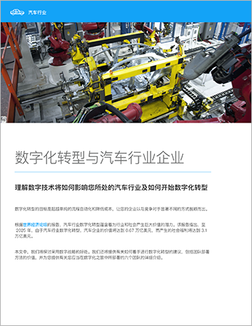 Th apac erp white paper digital transformation and your automotive company cn