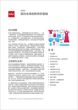 Th apac erp whitepaper future proofing the fashion value chain chinese cn