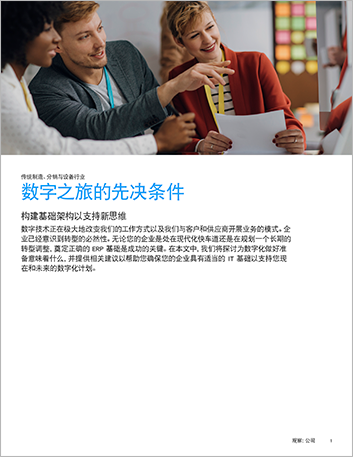Th mfg erp white paper prerequisites for your digital journey cn